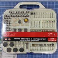 Набор расходных материалов для бормашин, 249 предмета