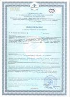 Слип Контрол (Sleep Control) сертификат