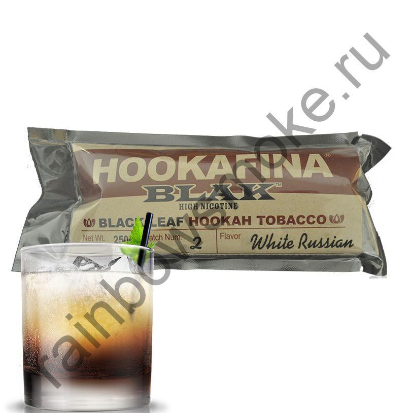 Hookafina Blak 250 гр - White Russian (Белый Русский)