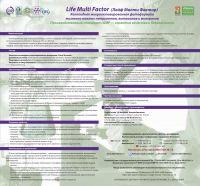 Лайф Малти-Фактор (Life Multi Factor) инструкция