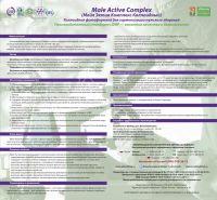 Мейл Актив Комплекс (Male Active Complex) инструкция