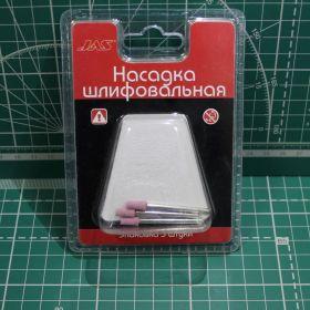 Насадка шлифовальная, оксид алюминия, конус,  5 х 10 мм, 3 шт./уп., блистер
