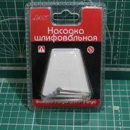 Насадка шлифовальная, карбид кремния, шар,  6 мм, 3 шт./уп., блистер
