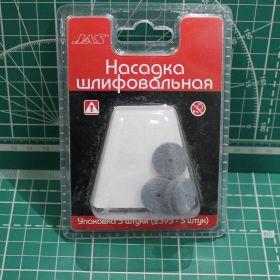 Насадка шлифовальная, карбид кремния, диск без держателя, 20 х 3,2 мм, 5 шт./уп., блистер
