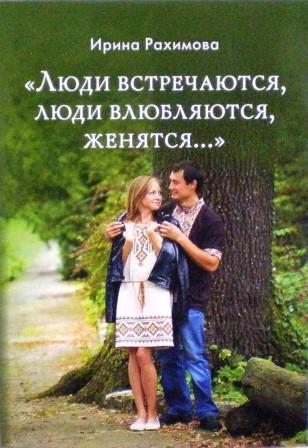 """""""Люди встречаются, люди влюбляются, женятся..."""" / Православная семья"""