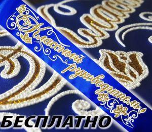 Лента Классный Руководителя БЕСПЛАТНО, синяя, атласная