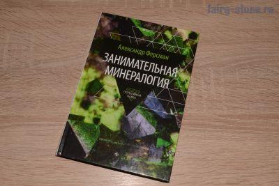 """Книга А.Ферсмана """"Занимательная минералогия"""""""