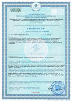 Бад танаксол сертификат