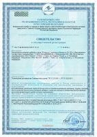 климатон сертификат