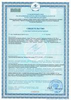 ахиллан сертификат