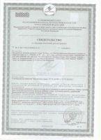 Эсобел арго сертификат
