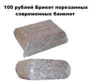 100 рублей Брикет порезанных современных банкнот Оригинальный подарок сувенир Вес около 1кг. Запайка