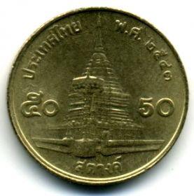 Таиланд 50 сатангов 2000 (2543)