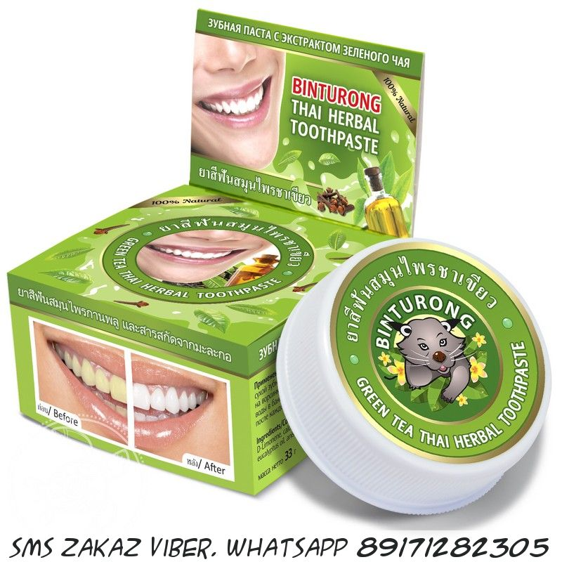 Тайская зубная паста с экстрактом зелёного чая