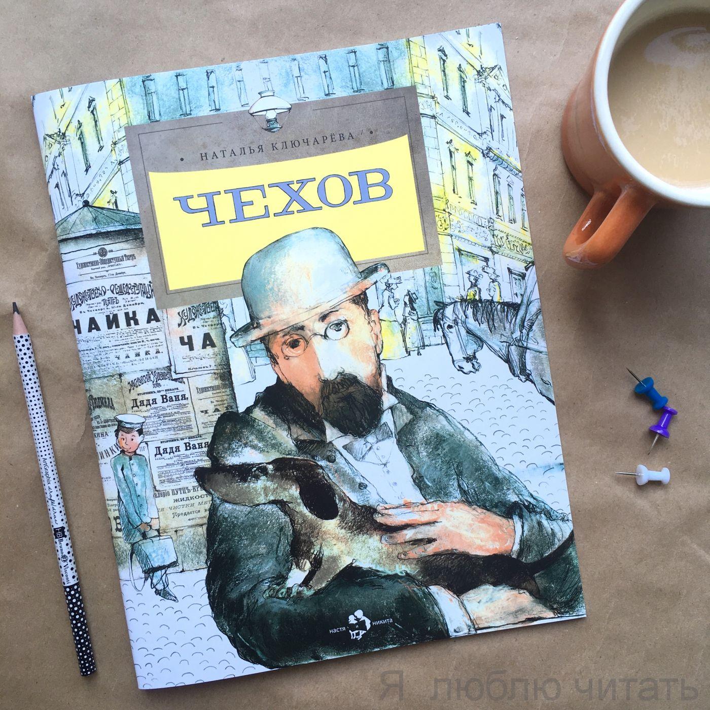 Книга «Чехов»