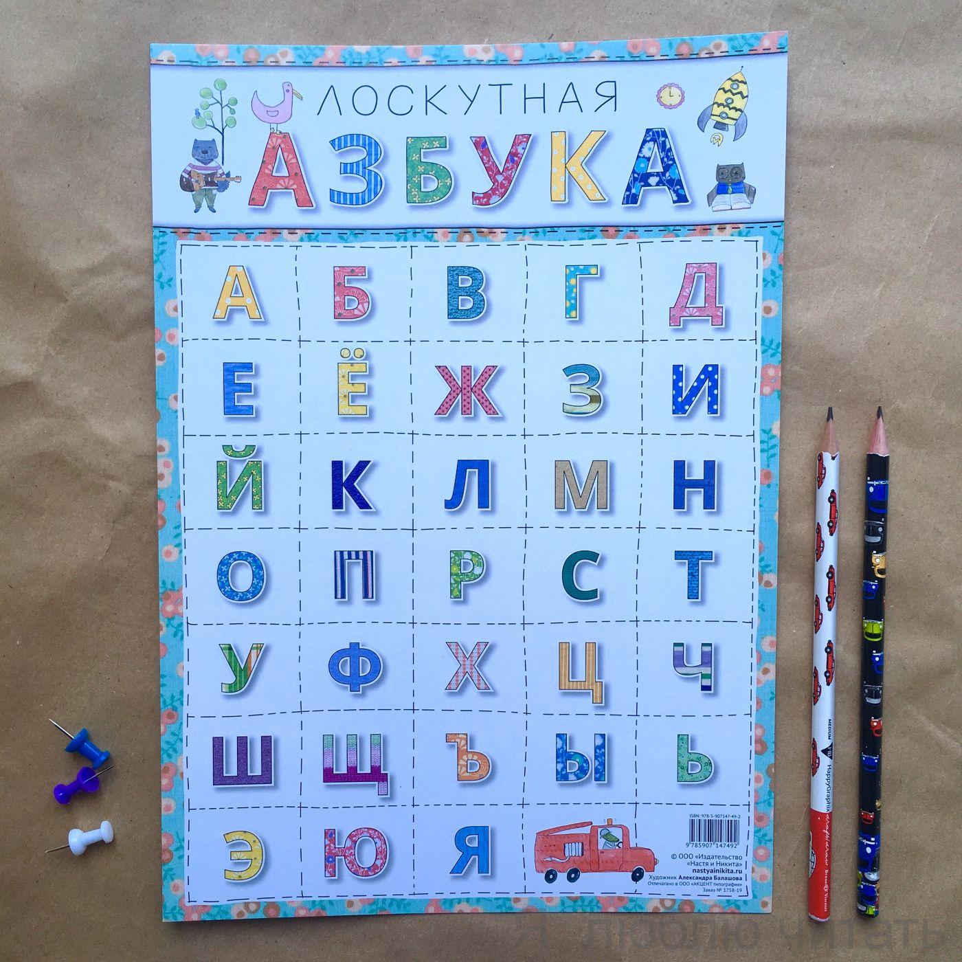 Плакат «Лоскутная азбука» А4