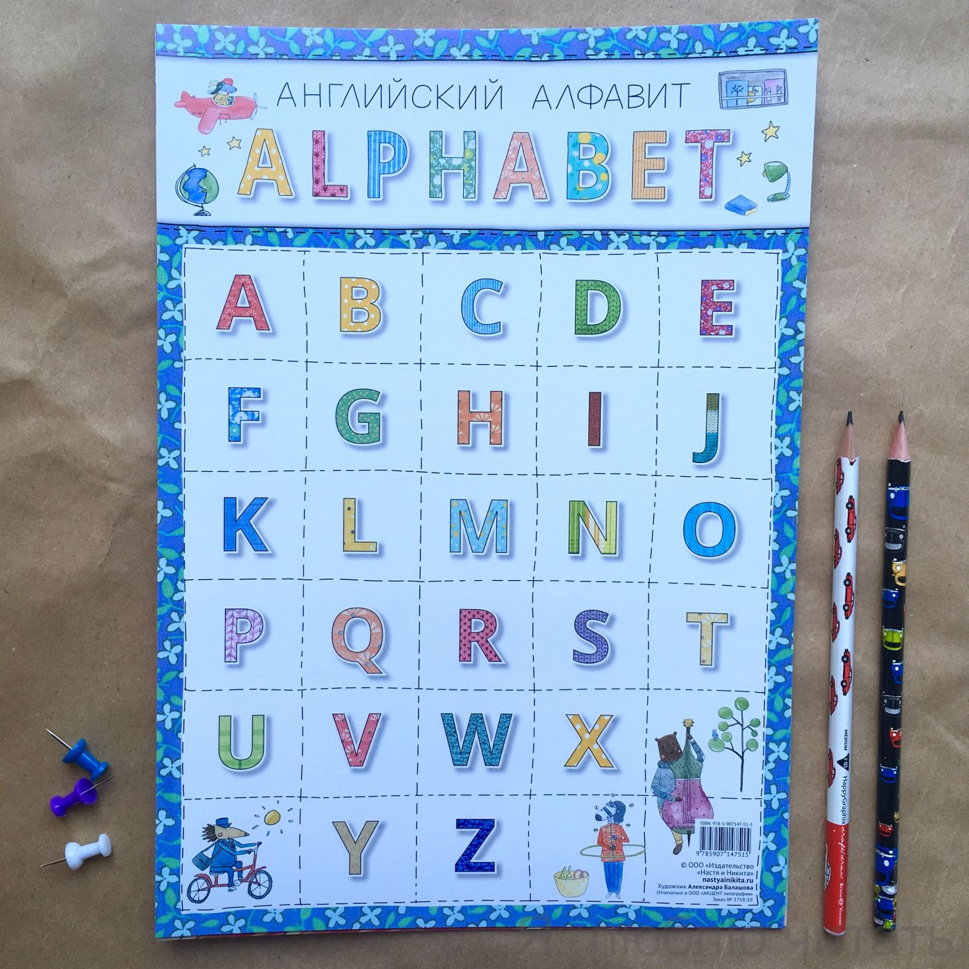 Плакат «Английский алфавит» А4