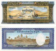 Камбоджа - 50 Риэлей 1956-75 UNC
