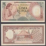 Индонезия - 5 Рупий 1958 UNC