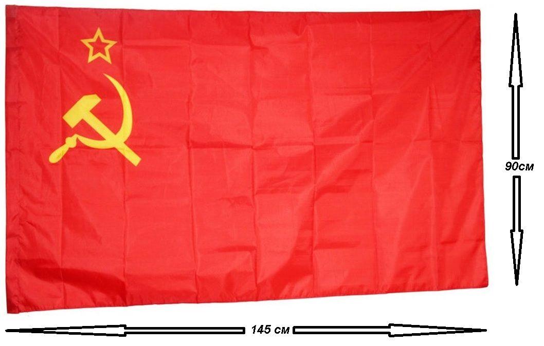 Флаг СССР 90х145см. без герба