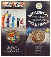 25 рублей 2019 год Российская Советская Мультипликация, БРЕМЕНСКИЕ МУЗЫКАНТЫ , цветные