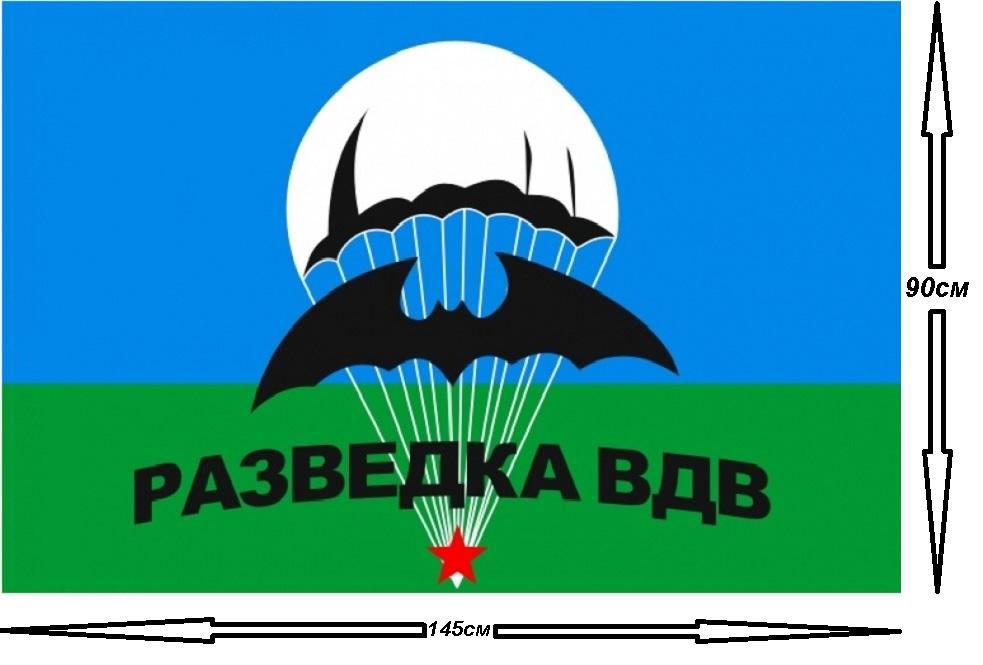 Флаг Разведка ВДВ 90х145см.