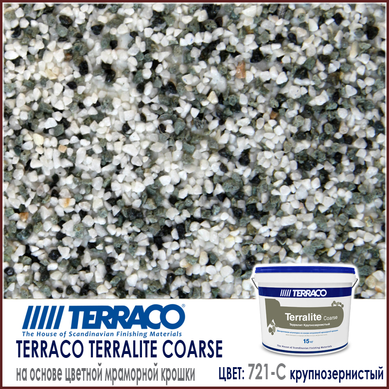 Terralite Coarse (крупнозернистый) цвет 721-C