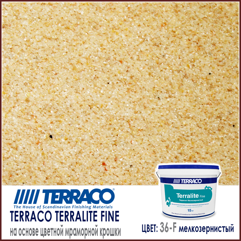 Terralite fine (мелкозернистый) цвет 36-F