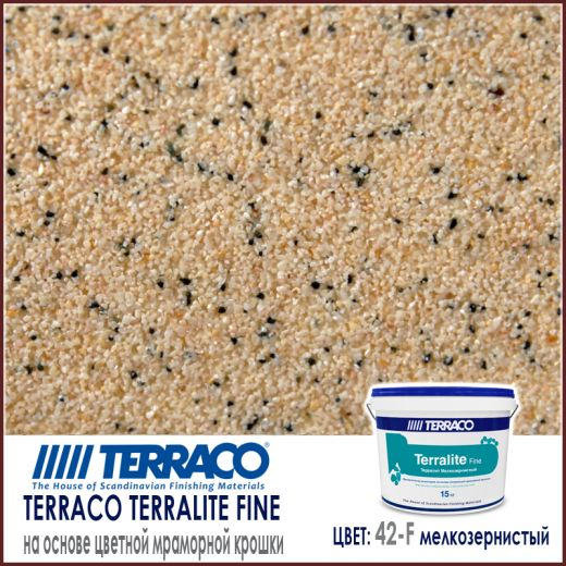 Terralite fine (мелкозернистый) цвет 42-F