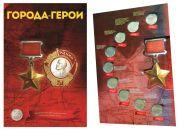 Набор 2 РУБЛЯ 2000-2017гг 9 ШТУК - ГОРОДА ГЕРОИ в капсульном буклете