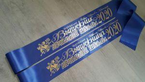 С фамилиями, лента для Выпускников Начальной школы, синяя