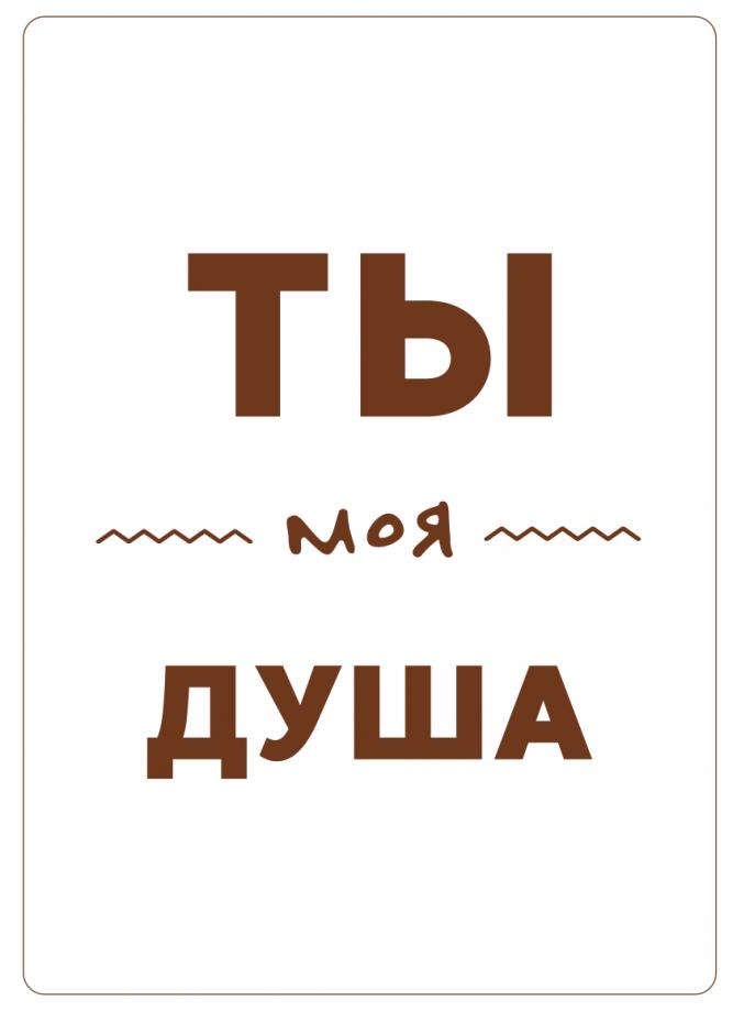 Деревянная открытка ты моя душа