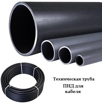 Труба ПНД 110х6,3 техническая тип С