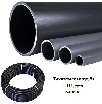 Труба ПНД 110х8,1 техническая тип СТ