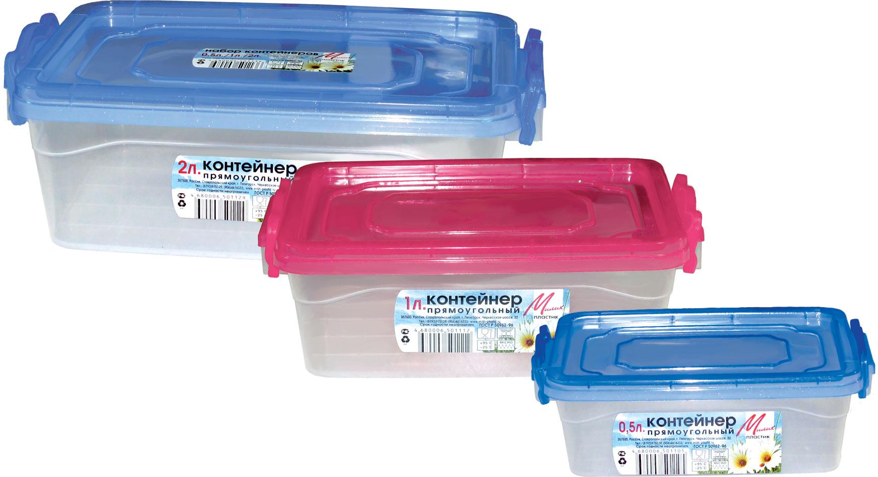 Набор контейнеров прямоугольных для пищевых продуктов 0,5л, 1л, 2л.