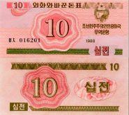 Северная Корея - 10 Чон 1988 UNC валютный серт для гостей из соцстран
