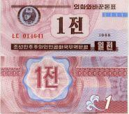 Северная Корея - 1 Чон 1988 UNC валютный серт для гостей из капстран