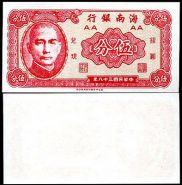 Китай - 5 центов 1949 (Хайнань) UNC