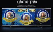 ЗОЛОТОЕ ТРИО - три цветных монеты 25 рублей - Гарри Поттер (цветная эмаль+гравировка) + ПЛАНШЕТ