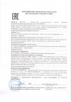 Сертификат для геля эплир