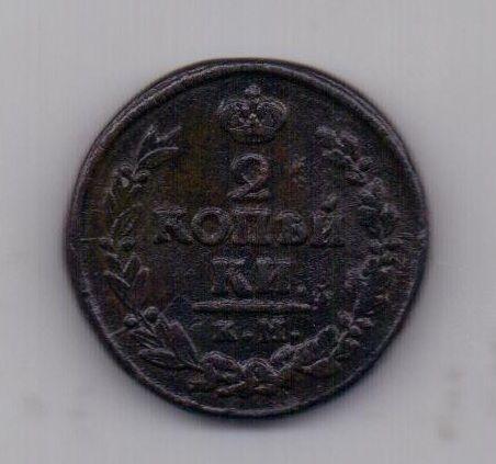 2 копейки 1822 года XF КМ