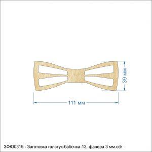 `Заготовка ''Галстук-бабочка-13'' , фанера 3 мм