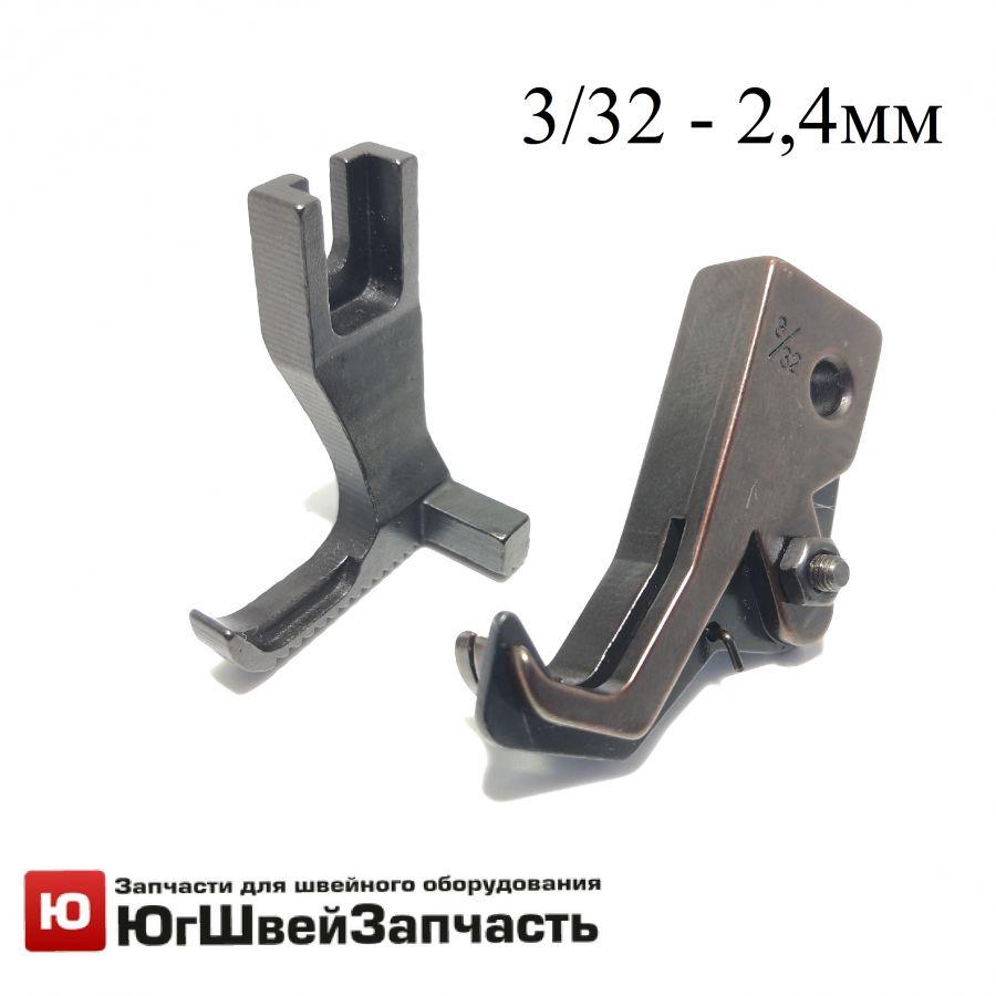 Комплект лапок 601-3RG/U-192Q  3/32 - 2,4мм для отстрочки на машины с двойным продвижением
