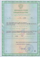 ургаса сертификат