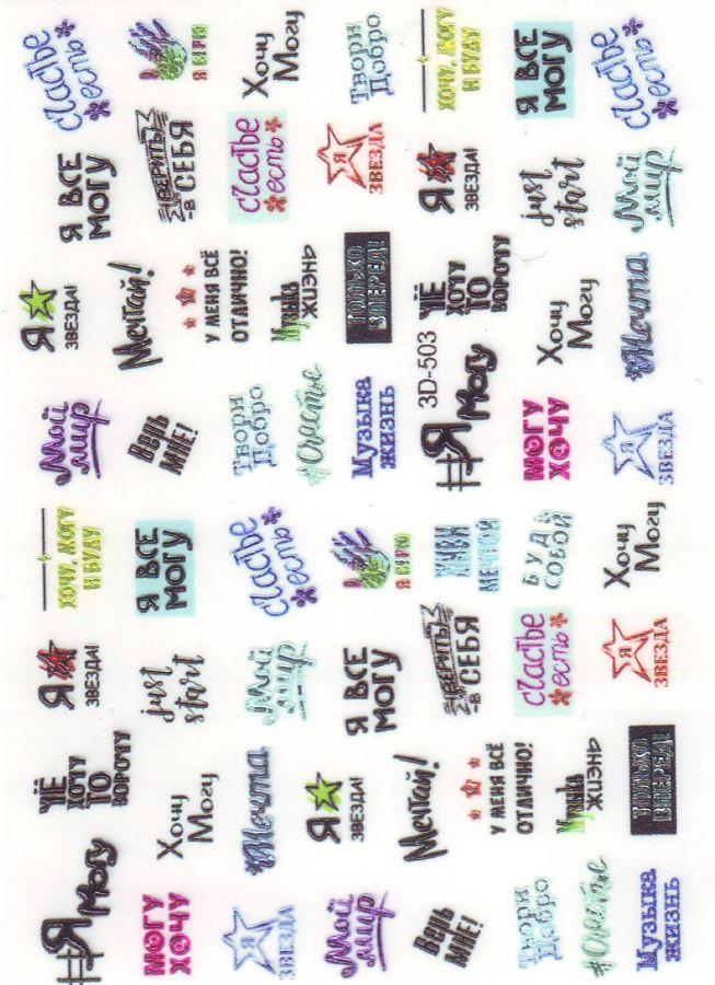 3D Слайдер-дизайн 3D 503 надписи слова