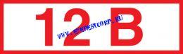 Знак 12 В