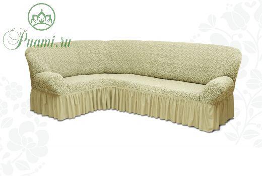 Чехол на диван угловой Престиж универсальный ,Ваниль v7