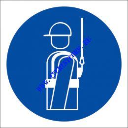 Работать в предохранительном (страховочном) поясе