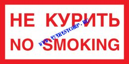 Не курить / No smoking
