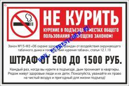Не курить (штраф)